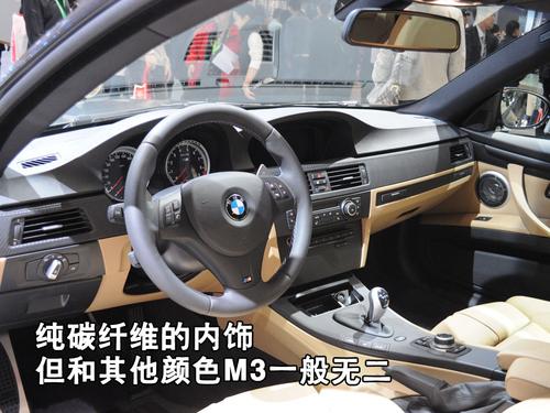 黑色闪电 车展实拍亚光黑车身宝马M3