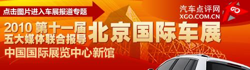 主打商务用车 北京车展实拍大众新夏朗
