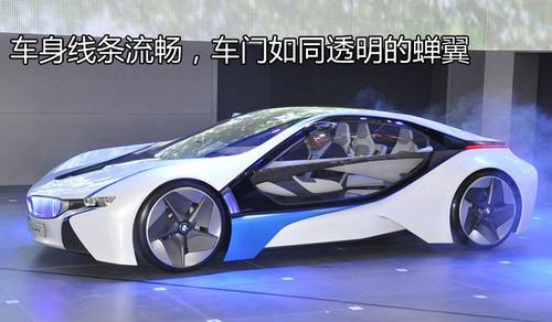 百家争鸣各出奇招 北京车展十大概念车