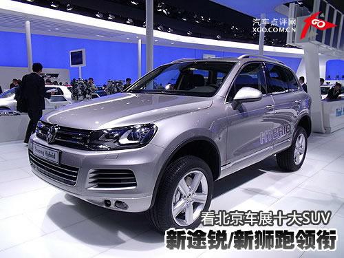 新途锐/新狮跑领衔 看北京车展十大SUV