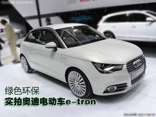 汽车发展的方向 实拍奥迪电动车e-tron