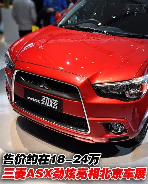 售价18-24万 三菱ASX劲炫今年8月上市