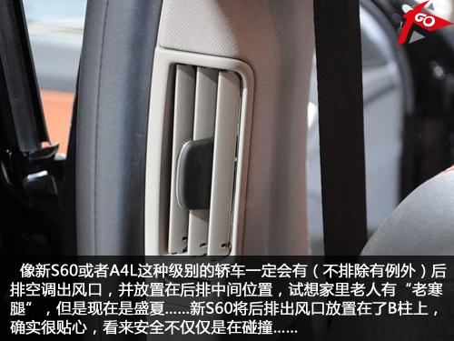 巅峰会晤!新沃尔沃S60与奥迪A4L的对决