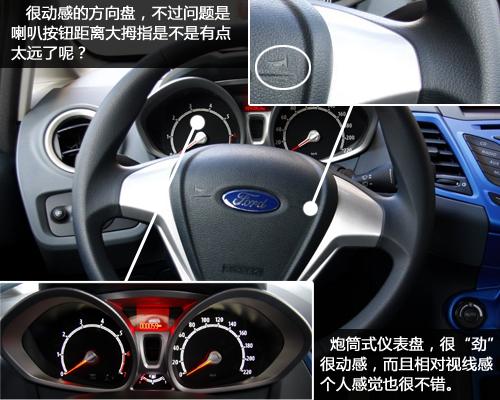运动代步小车 福特新嘉年华VS马自达2