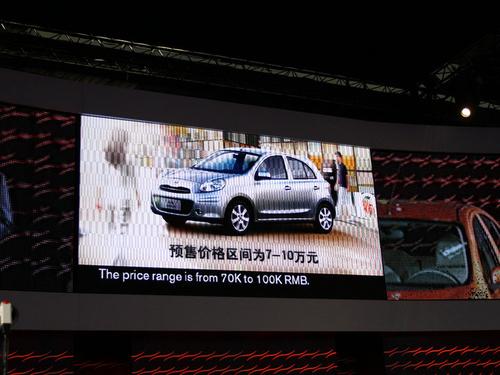 日系时尚小型车 东风日产玛驰前景展望