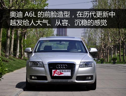 商务优选 测试奥迪A6L 3.0TFSI quattro