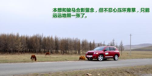 第1页:从北京到承德-汽车点评网环保公益行 暨木兰围场游记高清图片