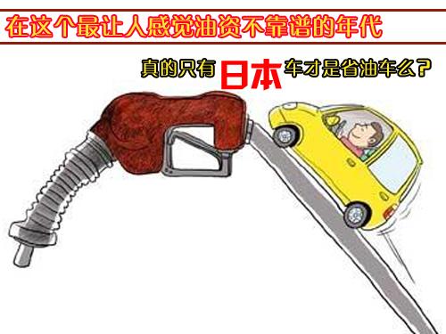 日系省油?那是谣言 6款各系车油耗点评