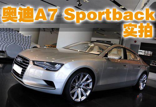 4门coupe家族新成员!实拍A7 Sportback