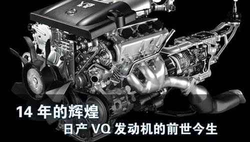 14年辉煌!解读日产VQ发动机的前世今生