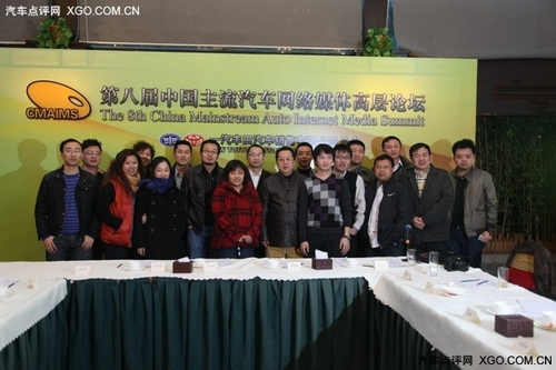 第八届中国汽车网络媒体高层论坛报道