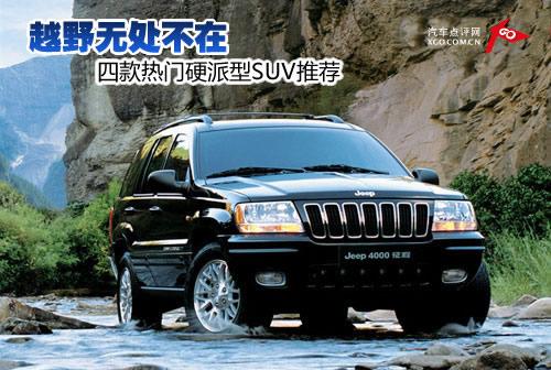 越野无处不在 四款热门硬派型SUV推荐