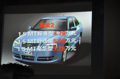 售价3.88万起 奇瑞旗云14款车正式上市