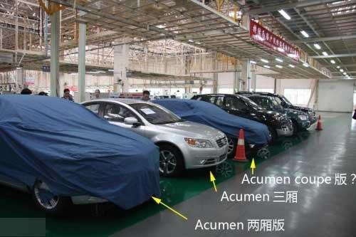 年内将上市 长丰Acumen两厢/coupe全曝