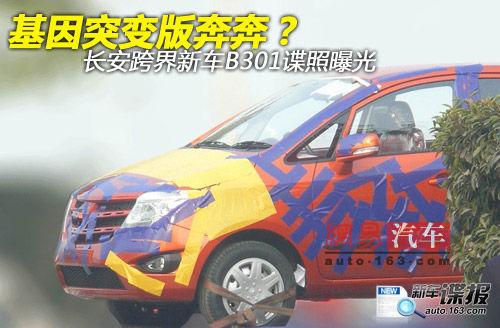 将于8月上市 长安跨界车B301定名CX20