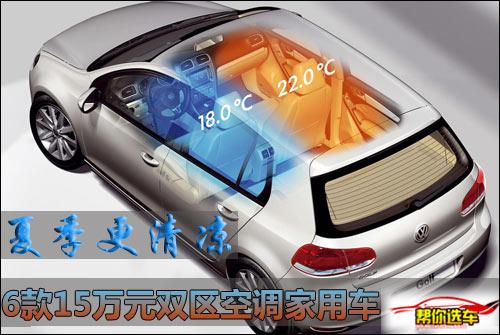 对付炎炎夏日 6款15万双区自动空调车