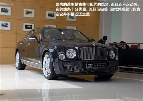 500万豪车 实拍2011款宾利慕尚Mulsanne