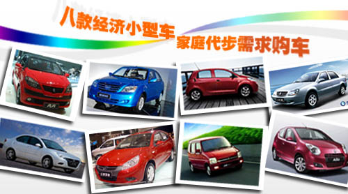 家庭代步需求 8款五万以内经济小型车