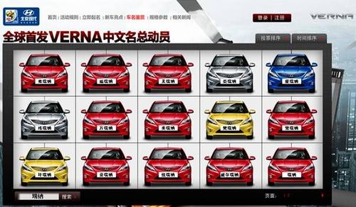 于下半年上市 北京现代VERNA定名瑞纳