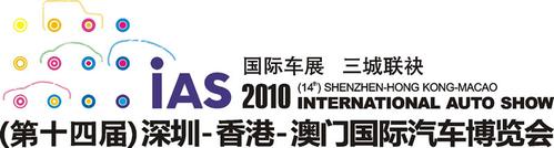 2010深港澳国际车展6月11日正式开幕