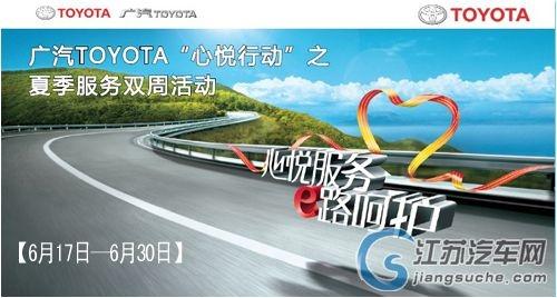 广丰协众店2010夏季服务双周活动将启动