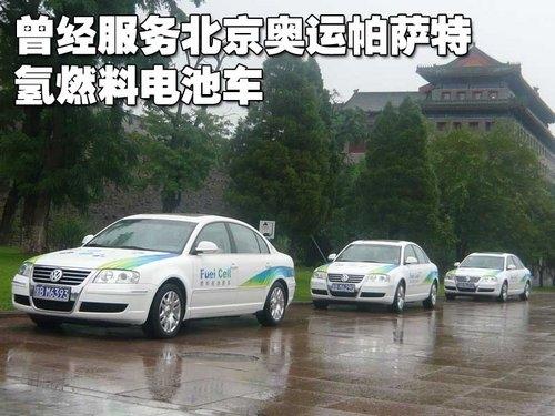 氢动力能源车 帕萨特将与奔腾共用动力
