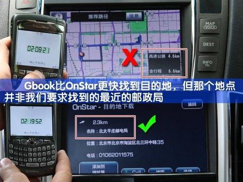 丰田别克之战 G-book和OnStar使用比较
