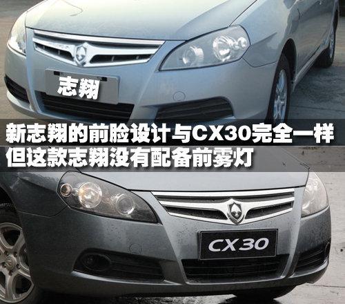 前脸酷似CX30 长安志翔小改款谍照曝光