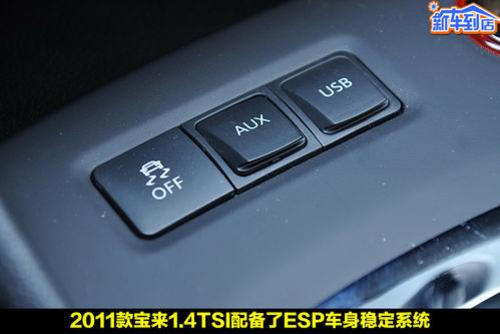 油耗更低动力更强 2011款宝来1.4T实拍