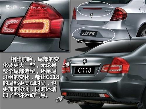 外观内饰均有变 长安新车C118详细解析