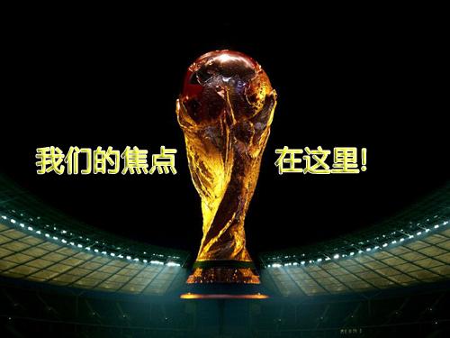 球星与车星 漫谈世界杯与11款车的关联
