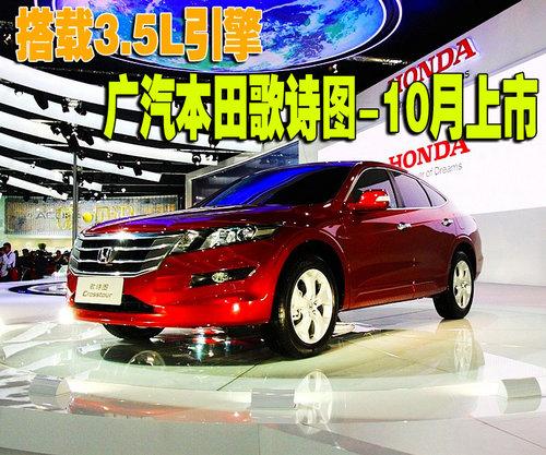 配3.5L发动机 广汽本田歌诗图10月上市