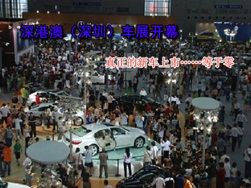 上市新车几乎为零 深圳车展重点车总汇