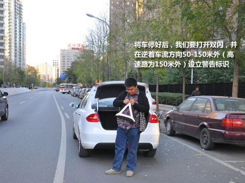 汽车安全手册: 如何避免二次事故发生