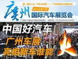 中国好汽车 广州车展亮相新车谁能火?
