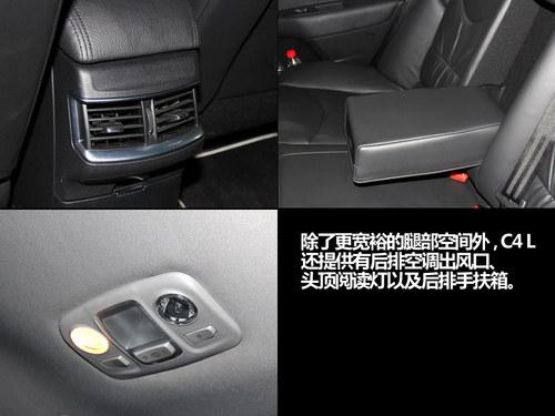 2014款雪铁龙c4l哪里买车最便宜 2014款雪铁龙c4l配置操控高清图片