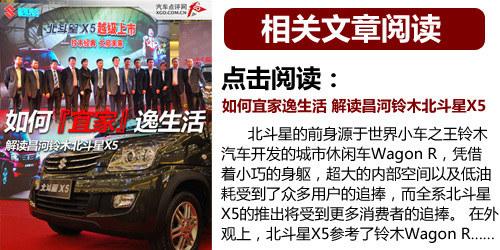 售5.79万 北斗星X5巡航版启用新标上市高清图片
