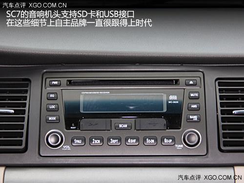 换装全新变速箱 试驾吉利英伦SC7 6AT高清图片