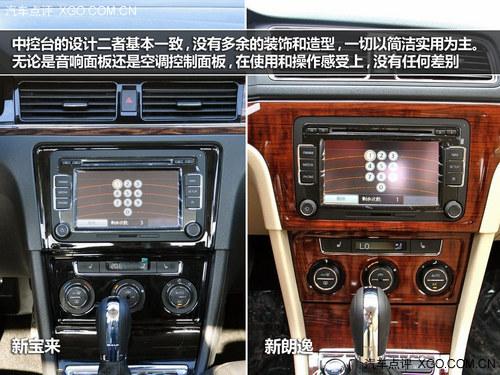 方向盘采用同款设计,所不同的是,在新宝来身上,舒适型使用真皮