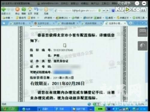 北京增发2万个新能源小客车指标