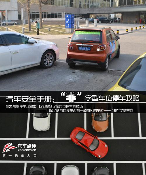 """汽车安全手册:停车攻略之""""非""""字型停车"""