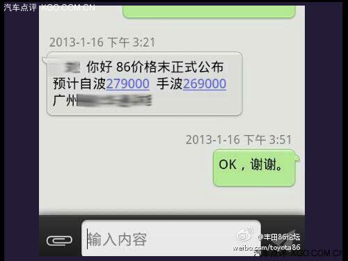 或26.9万元起售 丰田GT 86售价遭曝光(组图)