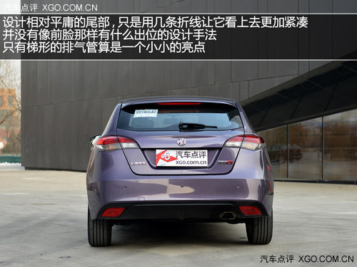 外表张扬内心保守 试驾上海汽车MG5