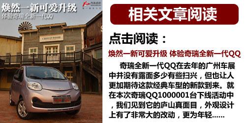 预计售3.9万起 奇瑞全新QQ于3月1日上市