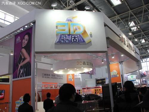 来自香港 3D晶固纳米车膜产品正式发布