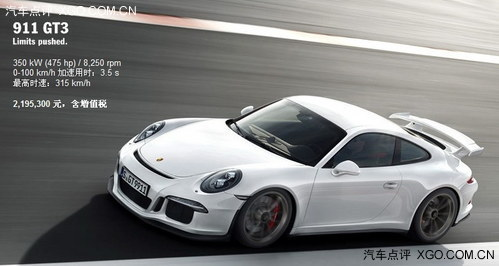 售219.53万 保时捷911 GT3国内价格公布