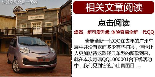 推荐1.0L手动快乐版 奇瑞新QQ购买指南