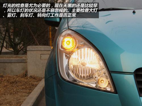 汽车安全手册: 车辆春季保养注意事项