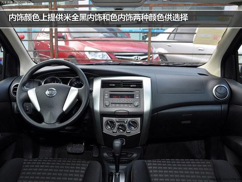 豪华车型最实惠 新款日产骊威购买推荐