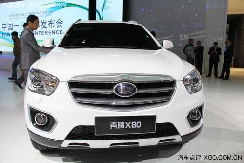 2013上海车展 一汽奔腾X80 SUV正式发布高清图片